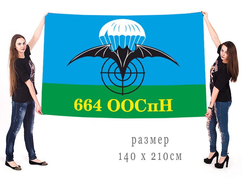 Большой флаг 664 ООСпН
