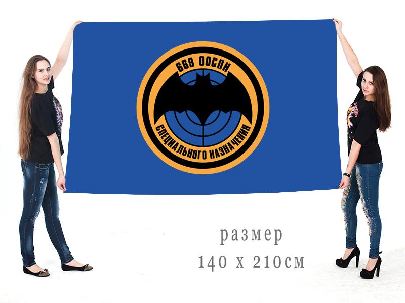 Большой флаг 669 ООСпН спецназа ГРУ