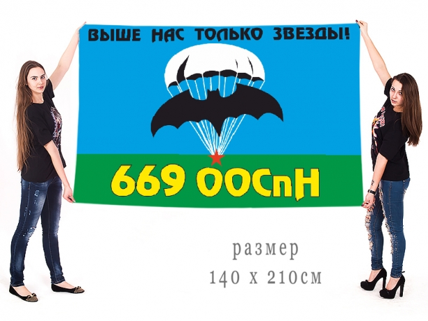 Большой флаг 669 ООСпН ГРУ