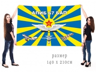 Большой флаг 67 БАП