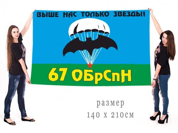 Большой флаг 67 бригады СпН ГРУ