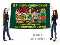 Большой флаг 67 Кара-Калинского Краснознамённого ПогО