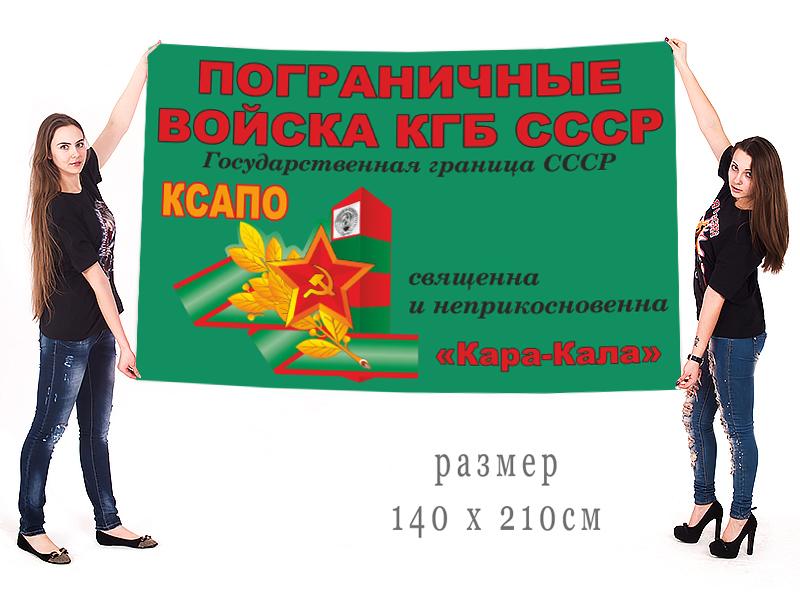 Большой флаг 67 Кара-Калинского ПОГО