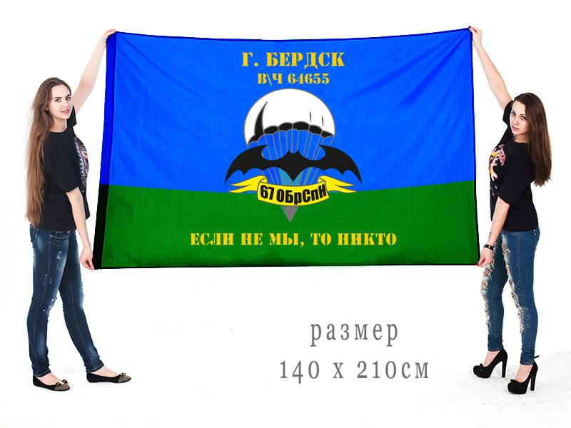 Большой флаг 67 ОБрСпН