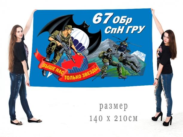 Большой флаг 67 ОБрСпНГРУ