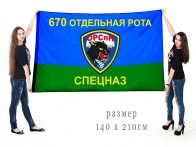 Большой флаг 670 отдельной роты специального назначения