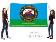 Большой флаг 68 гвардейского ОРБ