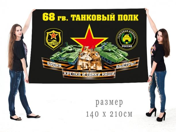 Большой флаг 68 гвардейского ТП
