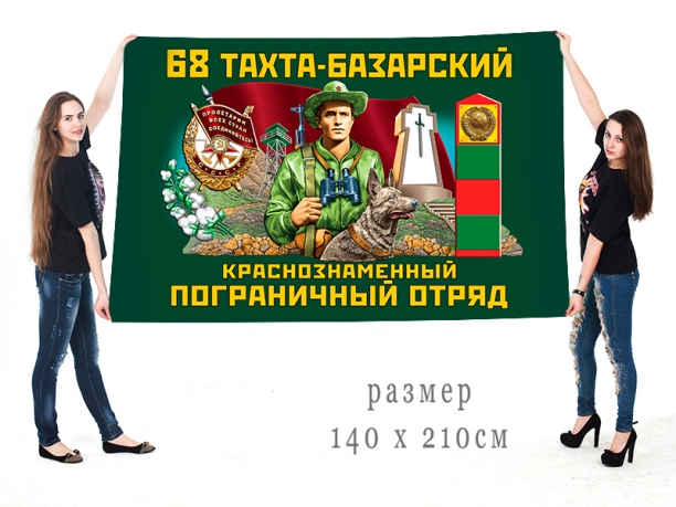 Большой флаг 68 Тахта-Базарского Краснознамённого ПогО