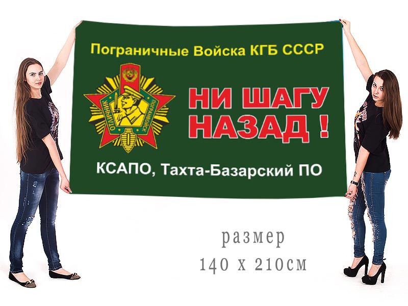 Большой флаг 68 Тахта-Базарского пограничного отряда КСАПО