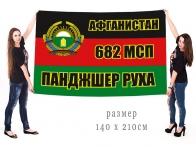 Большой флаг 682 МсП в Афганистане