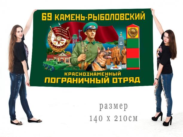 Большой флаг 69 Камень-Рыболовского Краснознамённого ПогО