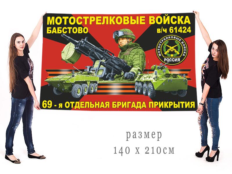 Большой флаг 69 отдельной казачьей бригады прикрытия мотострелковых войск