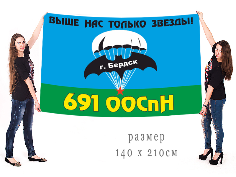 Большой флаг 691 ООСпН ГРУ