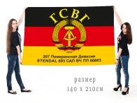 Большой флаг 693 САП 207 Померанской дивизии
