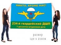Большой флаг 7 десантно-штурмовой роты 234 гвардейского десантно-штурмового полка