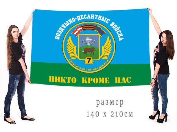 """Большой флаг 7 гв. ВДД """"Никто, кроме нас!"""""""
