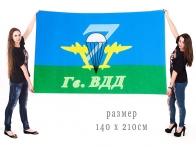 Большой флаг 7 Гв. воздушно-десантной дивизии