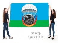 Большой флаг 7 гвардейской ДШДг