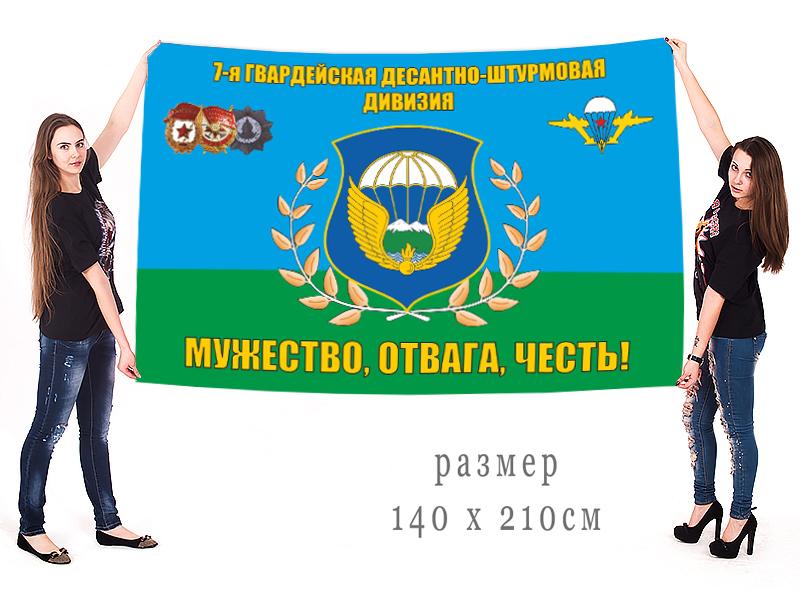 Большой флаг 7 гвардейской Краснознаменной десантно-штурмовой дивизии