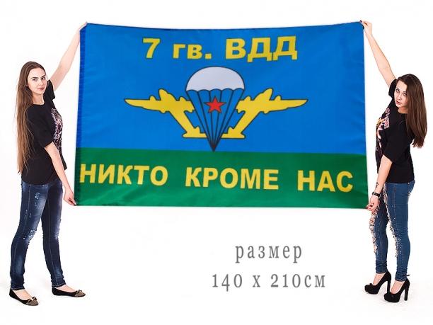 Большой флаг 7 гвардейской ВДД