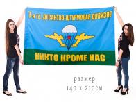 Большой флаг 7-й Десантно-штурмовой дивизии