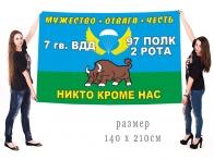 Большой флаг 2 роты 97 полка 7-й Гвардейской ВДД