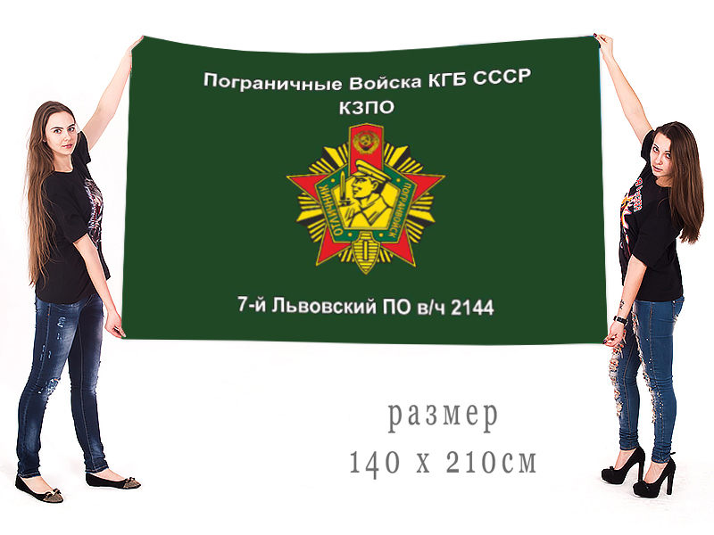 Большой флаг 7 Львовского пограничного отряда