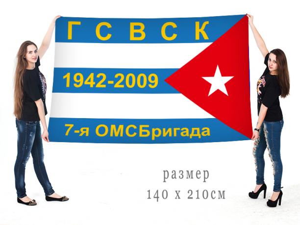 Большой флаг 7 ОМСБр на Кубе