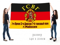 Большой флаг 7 танковой дивизии ГСВГ город Майссен