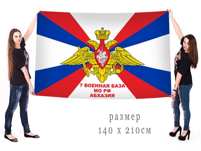 Большой флаг 7 ВБ Минобороны РФ в Абхазии