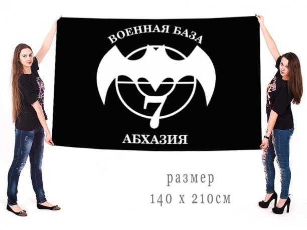 Большой флаг 7-я Военная база. Абхазия