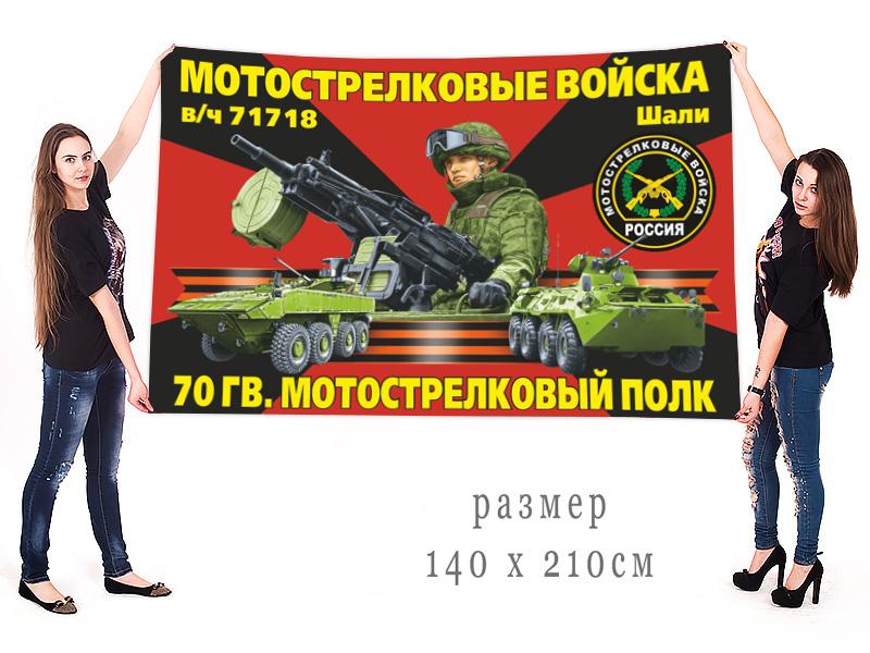 Большой флаг 70 гв. МсП