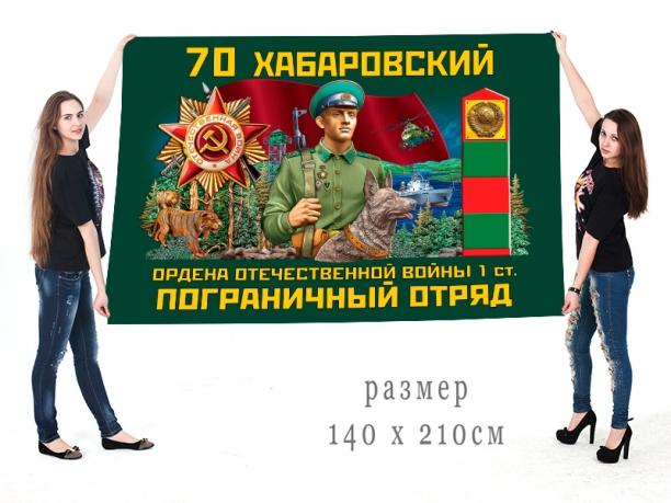 Большой флаг 70 Хабаровского ордена Отечественной войны 1 степени ПогО