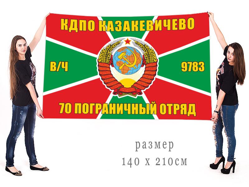 Большой флаг 70 Казакевичевского Краснознамённого ПогО