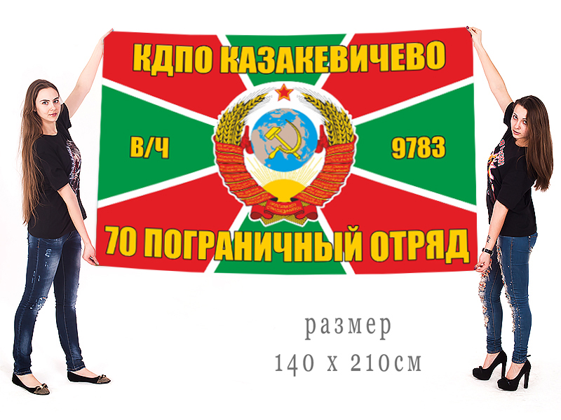Большой флаг 70 Казакевичевского ПогО