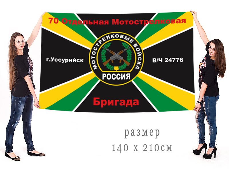 Большой флаг 70 ОМсБр