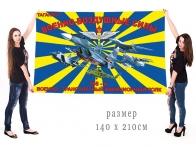 Большой флаг 708 ВТАП ВВС