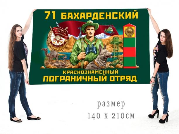 Большой флаг 71 Бахарденского Краснознамённого ПогО