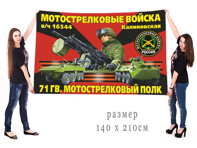 Большой флаг 71 гв. МсП