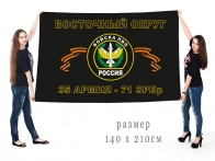 Большой флаг 71 зенитно-ракетной бригады ПВО 35 армии ВВО
