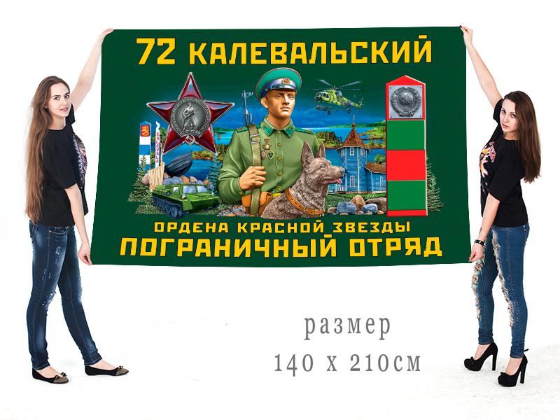 Большой флаг 72 Калевальский ордена Красной звезды ПогО