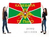 Большой флаг 72 Калевальского пограничного отряда КСЗПО