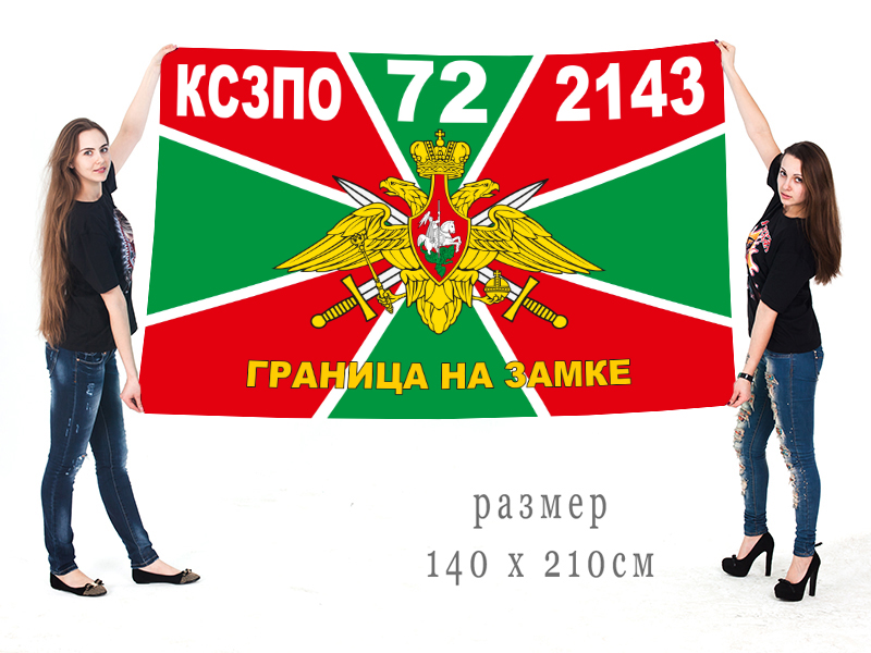 Большой флаг 72 Калевальского пограничного отряда