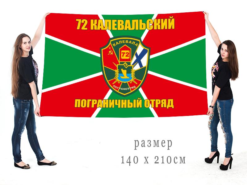 Большой флаг 72 Калевальского погранотряда