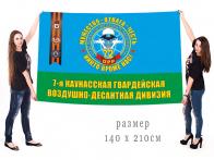Большой флаг 72 ОРР 7 гв. Каунасской ВДД