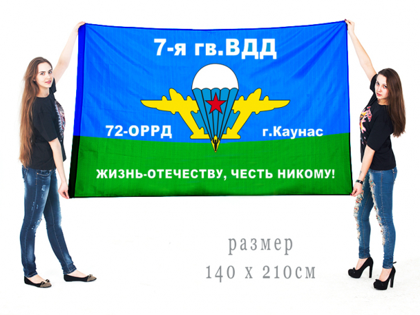 Большой флаг 72 ОРР 7 воздушно-десантной дивизии