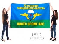 Большой флаг 72 Отдельная разведывательная рота ВДВ