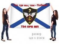Большой флаг 724 ОРБ МП
