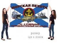 Большой флаг 724 ОРБ морской пехоты